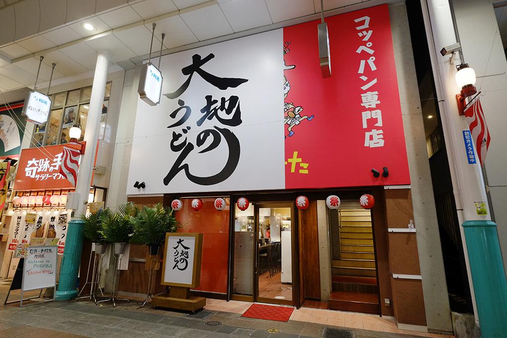 中洲川端商店街店外観写真